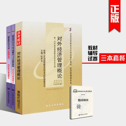 00053 0053对外经济管理概论自考教材+自考通考纲解读辅导+自考通全真模拟试卷(共3本)附小册子