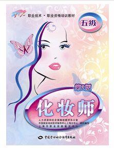 化妆师(五级)-1+X职业技术·职业资格培训教材(第2版)