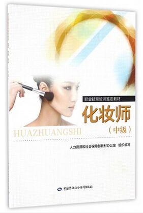 化妆师(中级)-职业技能培训鉴定教材