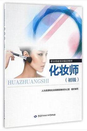 化妆师(初级)-职业技能培训鉴定教材
