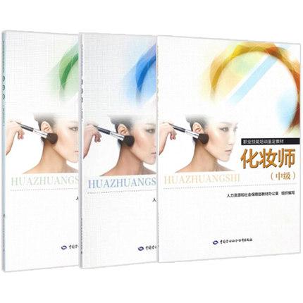 化妆师(基础知识+初级+中级)职业技能培训鉴定教材(共3本)