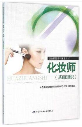 化妆师(基础知识)-职业技能培训鉴定教材