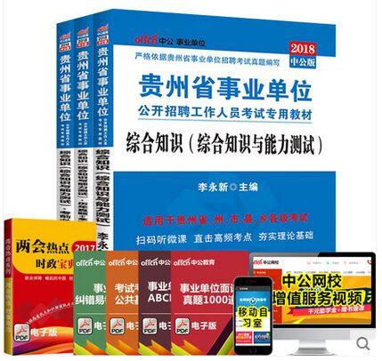 中公2018贵州省事业单位考试教材+历年真题+模拟试卷+必做5套卷-综合知识(共3本)