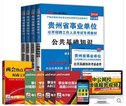 中公2018贵州省事业单位考试用书+历年真题+模拟试卷+必做5套卷+考前必背-公共基础知识(共5本)