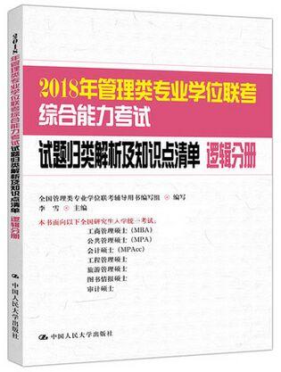 人大2018管理类专业学位联考综合能力考试试题归类解析及知识点清单(逻辑分册)
