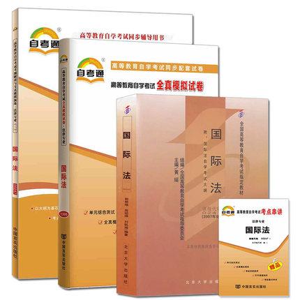 00247 0247国际法自考教材+自考通考纲解读辅导+自考通全真模拟(共3本)附小册子