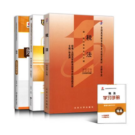 00233 0233税法自考教材+同步辅导练习题库+密押突破试卷(共3本)送串讲学习手册