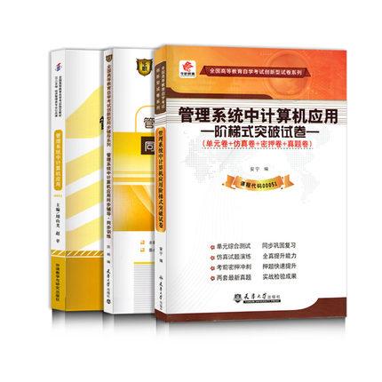 00051 0051管理系统中计算机应用自考教材+同步辅导训练题库+密押突破试卷(共3本)