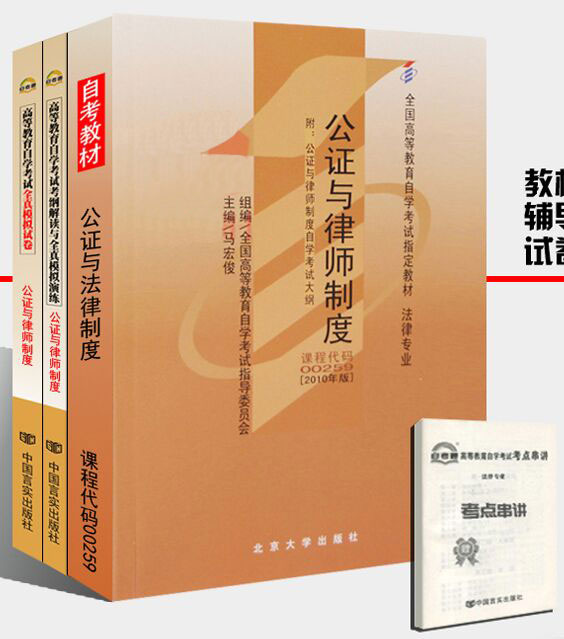0259 00259 公证与律师制度自考教材+自考通全真模拟试卷+自考通考纲解读(共3本)