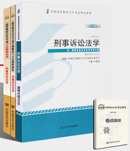 0260 00260刑事诉讼法学自考教材+自考通考纲解读辅导+自考通全真模拟试卷(共3本)附小册子