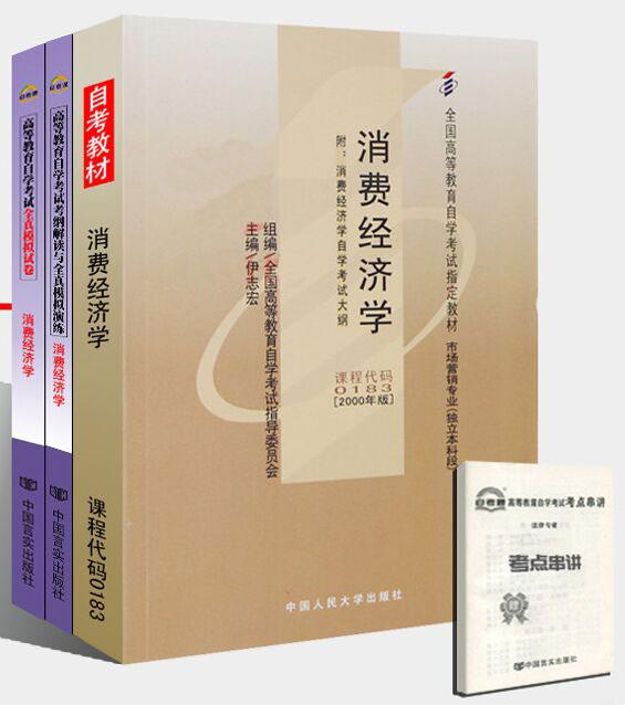 0183 00183消费经济学自考教材+自考通全真模拟试卷+自考通辅导考纲解读(全套3本)