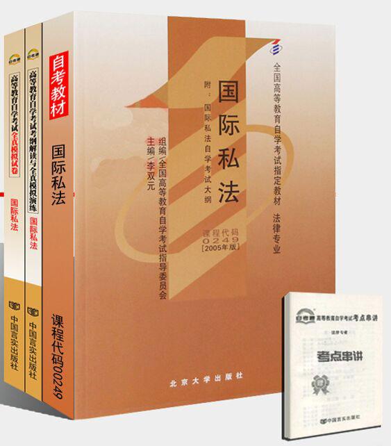 0249 00249国际私法自考教材+自考通考纲解读辅导+自考通全真模拟试卷(共3本)附小册子3本