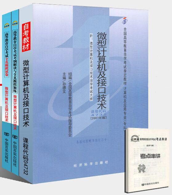 04732 4732微型计算机及接口技术自考教材+自考通考纲解读辅导+自考通全真模拟试卷(共3本)附小册子
