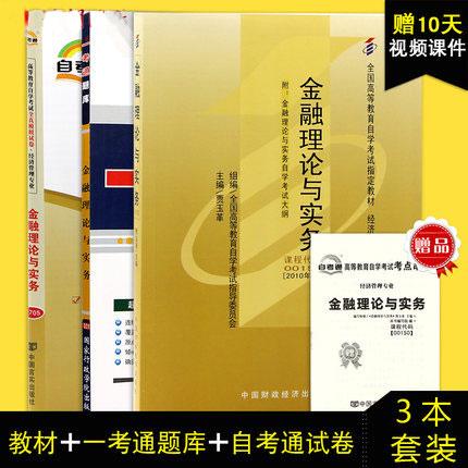 0150 00150金融理论与实务自考教材+一考通题库+自考通全真模拟试卷(共3本)附小册子
