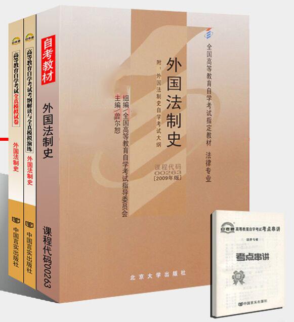 0263 00263外国法制史教材+自考通考纲解读辅导+自考通试卷(共3本)附小册子
