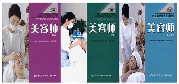 美容师初级+美容师中级+美容师高级-国家职业资格培训教材(共3本)