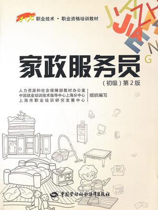 家政服务员(初级)-1+X职业技术职业资格培训教材(第2版)陈锡珠