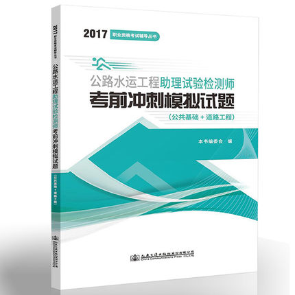 2017新版公路水运工程助理试验检测师考前冲刺模拟试题(公共基础+道路工程)含答案解析书