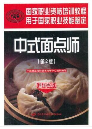 中式面点师(基础知识)-国家职业资格培训教程(第2版)