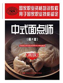 中式面点师(高级)国家职业资格培训教程(第2版)