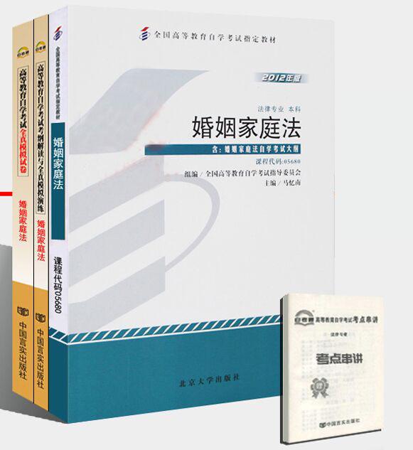 5680 05680 婚姻家庭法教材+自考通考纲解读辅导+自考通试卷(共3本)附小册子
