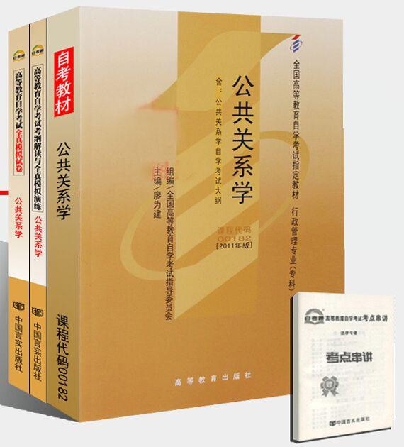 00182 0182公共关系学自考教材+自考通辅导+试卷(共3本)附小册子