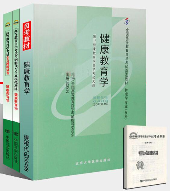 0488 00488健康教育学自考教材+自考通全真模拟试卷+自考通辅导考纲解读(全套3本)