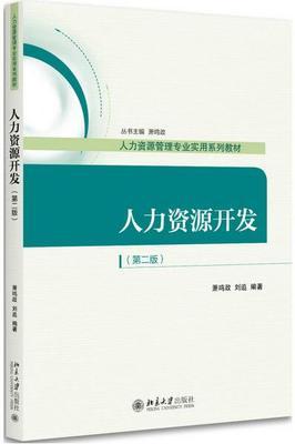 41754 人力资源开发-自考教材(萧鸣政)北京大学出版社