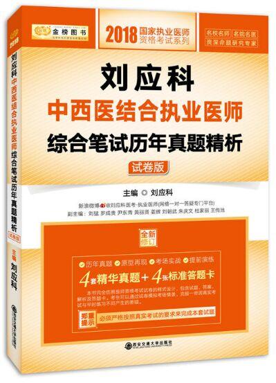 2018刘应科中西医结合执业医师综合笔试历年真题精析(试卷版)金榜图书
