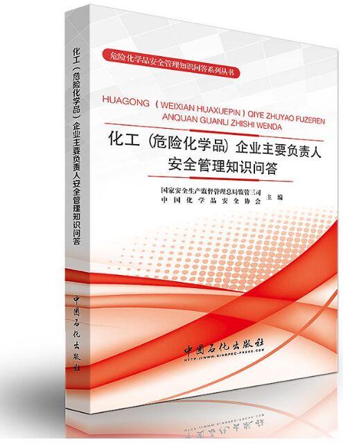 化工(危险化学品)企业主要负责人安全管理知识问答(危险化学品安全管理知识问答系列丛书)