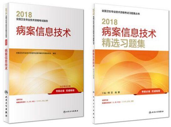 2019年病案信息技术中级职称考试教材+精选习题集(全套2本)赠考试大纲