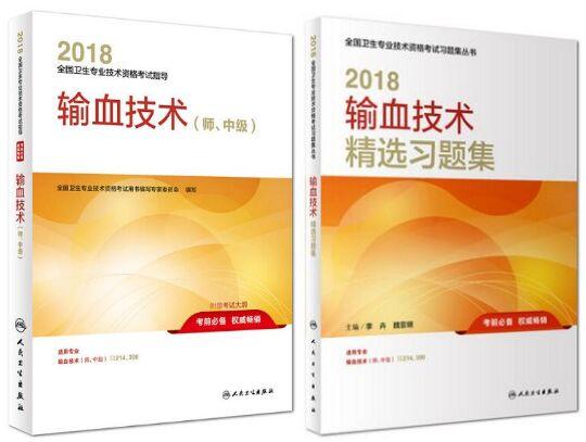 2019年输血技术(师、中级)考试教材+精选习题集(共2本)2019输血技术师初级考试用书