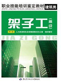 架子工(高级)职业技能培训鉴定教材(第2版)建筑类