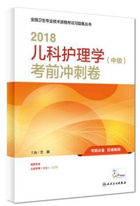 2018年儿科护理学(中级)考前冲刺卷-全国卫生专业技术资格考试习题集丛书(专业代码372)