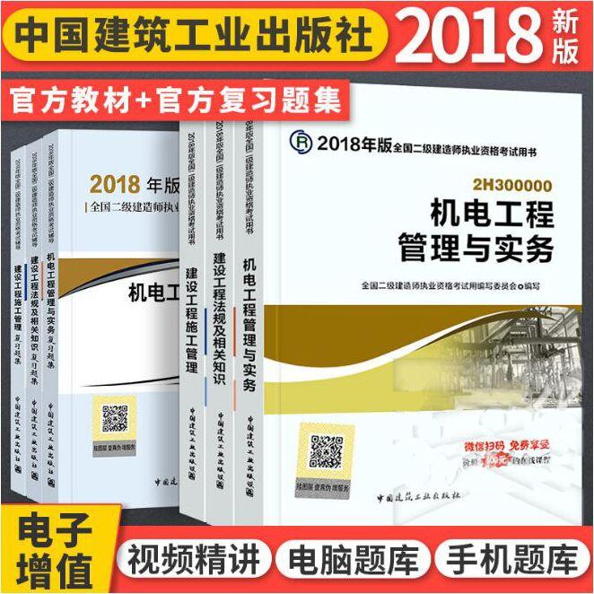二级建造师考试全套用书2018全国二级建造师考试教材+复习题集-机电专业(全套6本)