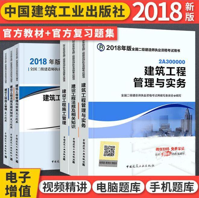 二级建造师考试全套用书2018全国二级建造师考试教材+复习题集-建筑专业(全套6本)