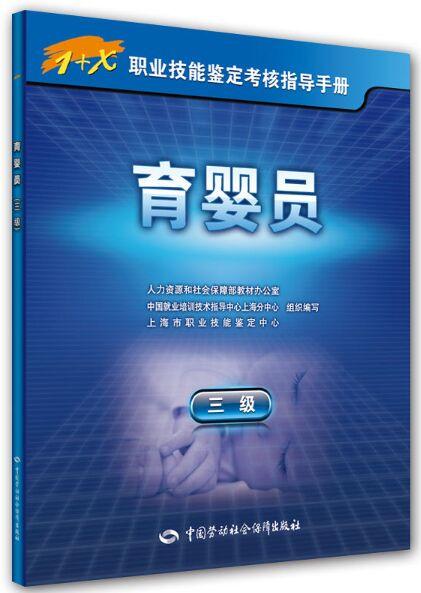 育婴员(三级)1+X职业技能鉴定考核指导手册