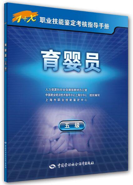 育婴员(五级)1+X职业技能鉴定考核指导手册