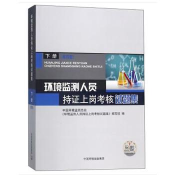 环境监测人员持证上岗考核试题集(下册)第四版