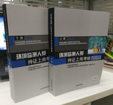 环境监测人员持证上岗考核试题集(上、下册)第四版