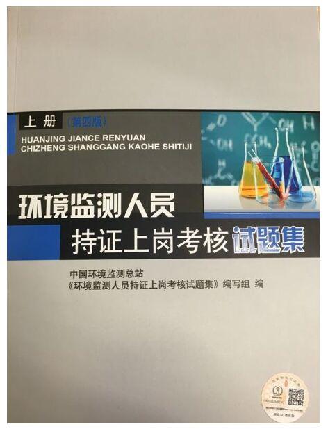 环境监测人员持证上岗考核试题集(上册)第四版
