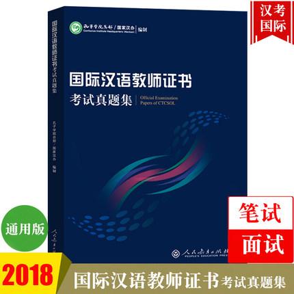 国际汉语教师证书考试真题集(孔子学院总部 国家汉办编制)2018年版