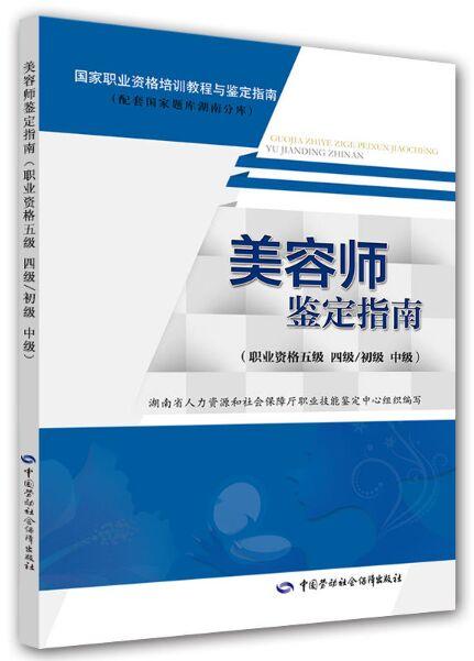 美容师鉴定指南(职业资格五级 四级/初级 中级)国家职业资格培训教程与鉴定指南