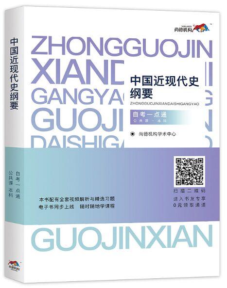 中国近现代史纲要(公共课-本科)自考一点通(赠视频解析与精选习题+电子书)