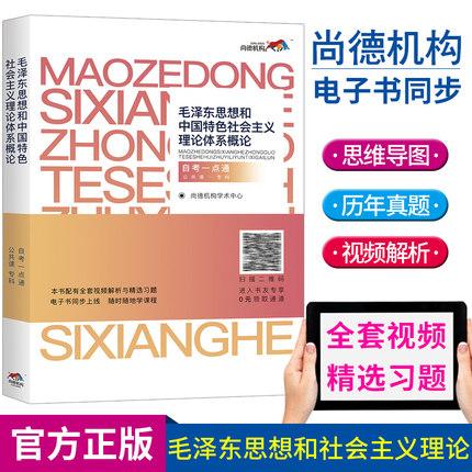毛泽东思想和中国特色社会主义理论体系概论(公共课 专科)自考一点通(赠视频解析与精选习题+电子书)