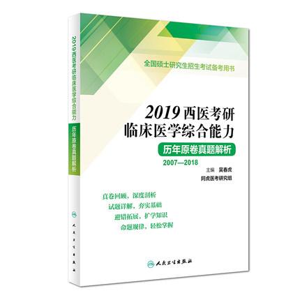 2019西医考研临床医学综合能力历年原卷真题解析(2007-2018)吴春虎 主编