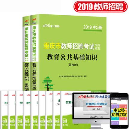 中公教育2019重庆市教师招聘考试教材+全真题库-教育公共基础知识(共2本)