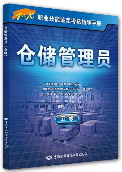 仓储管理员(五级)1+X职业技能鉴定考核指导手册