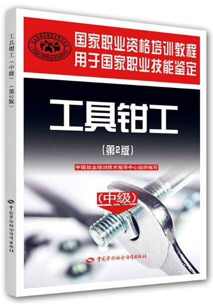 工具钳工(中级)国家职业资格培训教程(第2版)