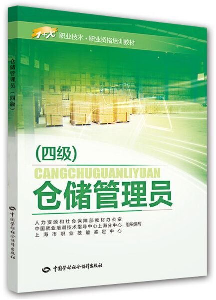 仓储管理员(四级)1+X职业技术・职业资格培训教材